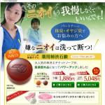 柿渋エチケットソープ