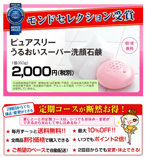 うるおいスーパー洗顔石鹸