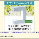 ブロッコリースプラウト栽培キット