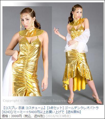 クレオパトラ衣装