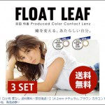 FLOAT LEAF