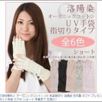 UVカット手袋